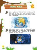 Изучаем мир вокруг — фото, картинка — 5
