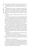 Самая Страшная Книга 2016 — фото, картинка — 11
