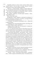 Самая Страшная Книга 2016 — фото, картинка — 13