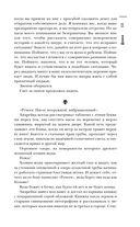 Самая Страшная Книга 2016 — фото, картинка — 14