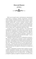 Самая Страшная Книга 2016 — фото, картинка — 7