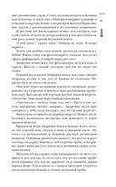 Самая Страшная Книга 2016 — фото, картинка — 8