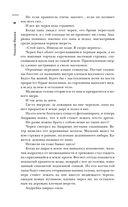 Самая Страшная Книга 2016 — фото, картинка — 9