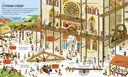 Большая книга про давным-давно — фото, картинка — 1