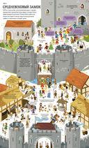 Большая книга про давным-давно — фото, картинка — 2