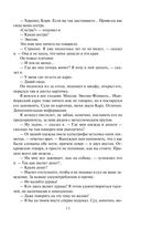 Хроники Амбера. Том 1 — фото, картинка — 12