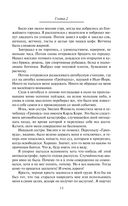 Хроники Амбера. Том 1 — фото, картинка — 14
