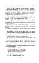 Хроники Амбера. Том 1 — фото, картинка — 7