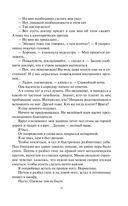 Хроники Амбера. Том 1 — фото, картинка — 8