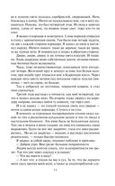 Хроники Амбера. Том 1 — фото, картинка — 10