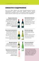 Как выбрать лучшее вино за 7 секунд — фото, картинка — 12