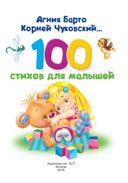 100 стихов для малышей — фото, картинка — 1