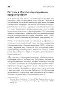 Распределенные системы. Паттерны проектирования — фото, картинка — 11