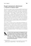 Распределенные системы. Паттерны проектирования — фото, картинка — 12