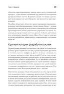 Распределенные системы. Паттерны проектирования — фото, картинка — 8