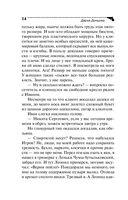 Оберег от испанской страсти (м) — фото, картинка — 14