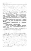 Территория Дозоров — фото, картинка — 11