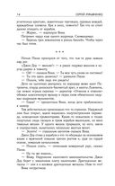 Территория Дозоров — фото, картинка — 14