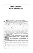 Территория Дозоров — фото, картинка — 5