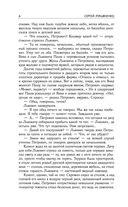 Территория Дозоров — фото, картинка — 6
