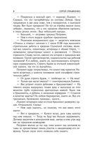 Территория Дозоров — фото, картинка — 8