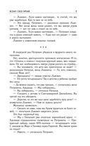 Территория Дозоров — фото, картинка — 9