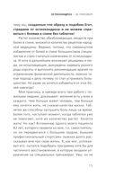 Остеохондроз - не приговор — фото, картинка — 14