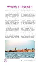 Санкт-Петербург для романтиков — фото, картинка — 10