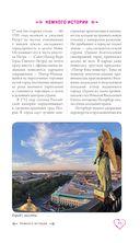 Санкт-Петербург для романтиков — фото, картинка — 11