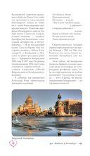 Санкт-Петербург для романтиков — фото, картинка — 12