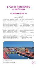 Санкт-Петербург для романтиков — фото, картинка — 13