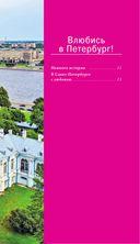 Санкт-Петербург для романтиков — фото, картинка — 9