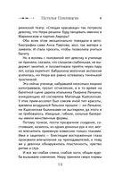 Анна Павлова.