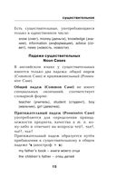 Английская грамматика и пунктуация — фото, картинка — 15