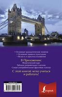 Английская грамматика и пунктуация — фото, картинка — 16