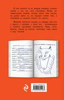 Будь счастлив! Креативный блокнот — фото, картинка — 9