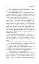 Дневник осени — фото, картинка — 11