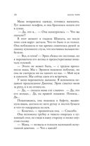 Дневник осени — фото, картинка — 13