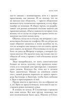 Дневник осени — фото, картинка — 3