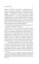 Дневник осени — фото, картинка — 4