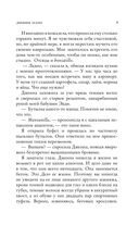 Дневник осени — фото, картинка — 6