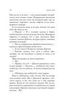 Дневник осени — фото, картинка — 7