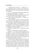 Лгунья — фото, картинка — 13