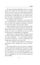 Лгунья — фото, картинка — 6