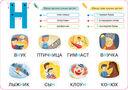 Я учу буквы. Азбука-узнавайка — фото, картинка — 2