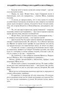 Земля Санникова. Плутония. Коралловый остров. Рассказы — фото, картинка — 11