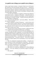 Земля Санникова. Плутония. Коралловый остров. Рассказы — фото, картинка — 14