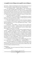 Земля Санникова. Плутония. Коралловый остров. Рассказы — фото, картинка — 9
