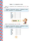 Английский язык. Тренажер по чтению и письму — фото, картинка — 7
