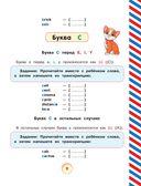 Английский язык. Тренажер по чтению и письму — фото, картинка — 8